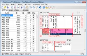 材料取り・板取・木取りソフトのRectPacker