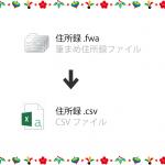 古い筆まめの住所録データを無料で変換する方法(fwa→csv) 2018~19年用