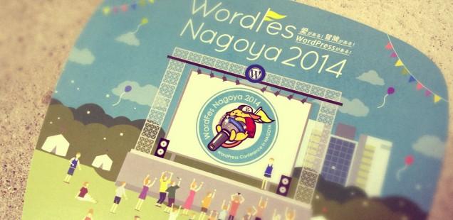 WordPressのイベントWordFes名古屋2014で話してきた話