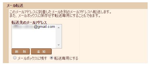「配信用アドレス」のみ普段使っているメールに転送しておいても良いと思います