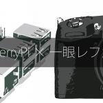 一眼レフカメラをRaspberryPiからリモート制御する話