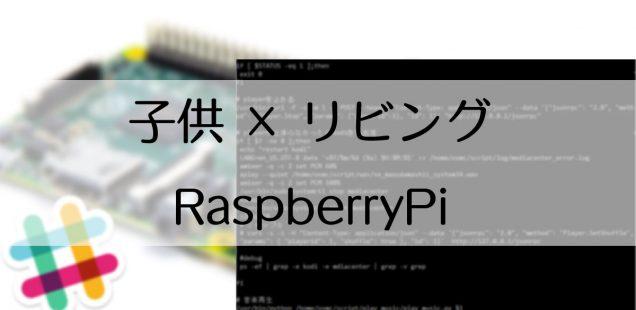 子どもがいる家庭で使うRaspberryPi&Slack(技術編)