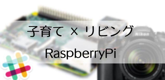 子どもがいる家庭で使うRaspberryPi&Slack