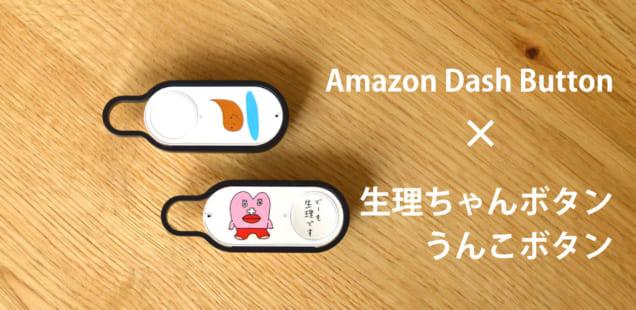 生理ちゃんボタンとうんこボタンを作った話(Amazon Dash Button)